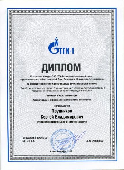 В.П. Просихин