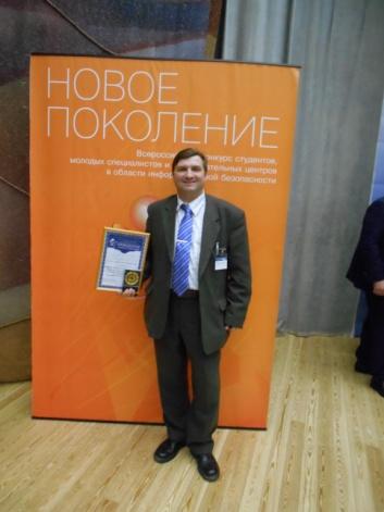 Инфофорум 2016 вручение награды кафедре ЗСС как лучшему образовательному центру года в России