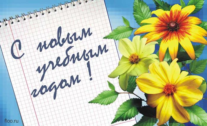 Приглашаем на День знаний в СПбГУТ 2015!