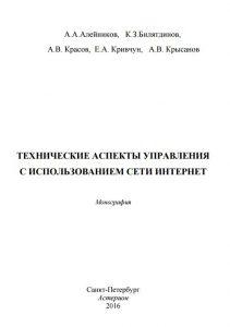 """монография """"Технические аспекты управления с использованием сети Интернет"""""""