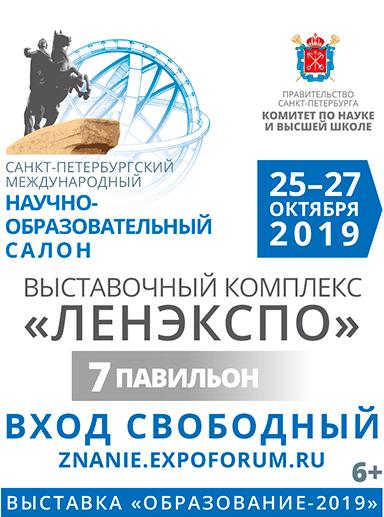 II Санкт-Петербургский международный научно-образовательный салон состоится 25-27 октября 2019 года