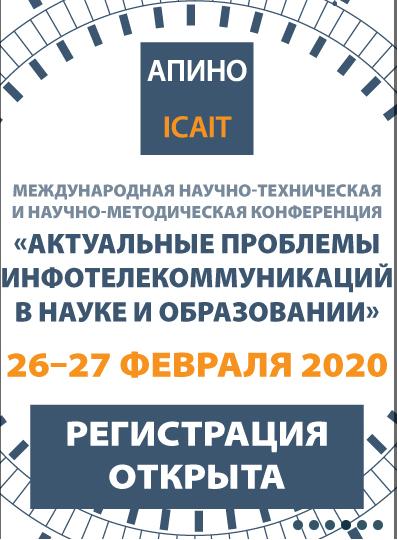 Открыта регистрация на АПИНО 2020!