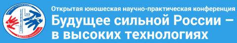 Конференция АО «НПП «Радар ммс»