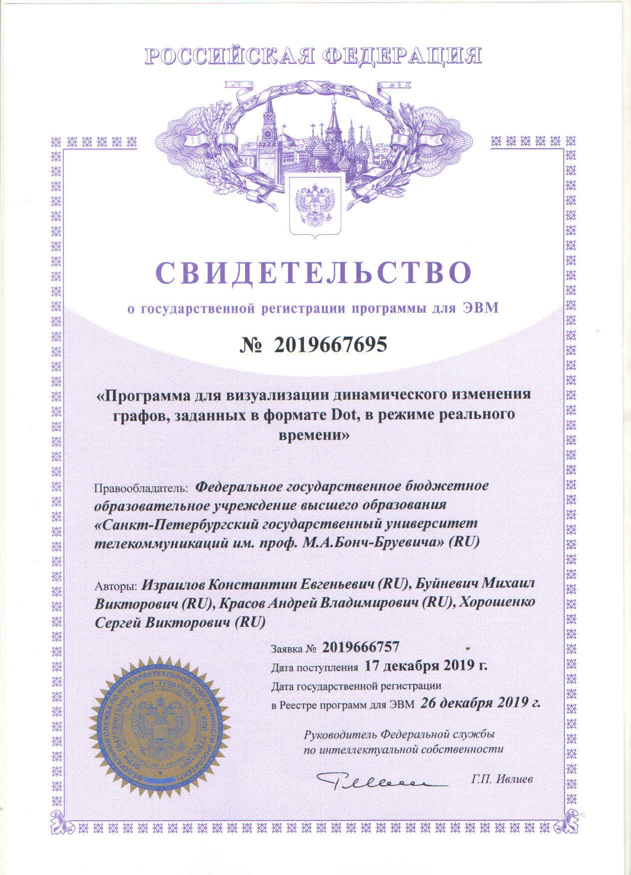 Вышло свидетельство о государственной регистрации программы для ЭВМ