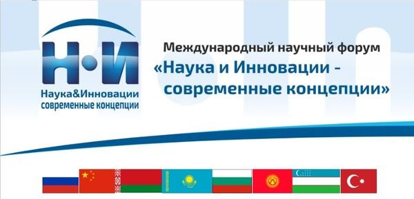Приглашаем Вас к публикации научных статей в сборнике международного научного форума