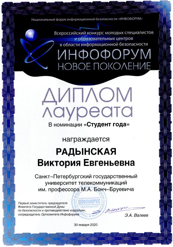 Магистрант кафедры ЗСС – лауреат конкурса «Инфофорум – Новое поколение»