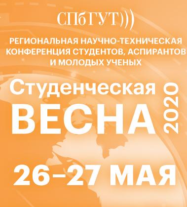 «СТУДЕНЧЕСКАЯ ВЕСНА»-2020 и Конкурс студенческих научных работ СПбГУТ 2020