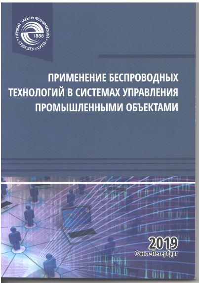 Вышла новая монография с соавтороством Красова А.В.