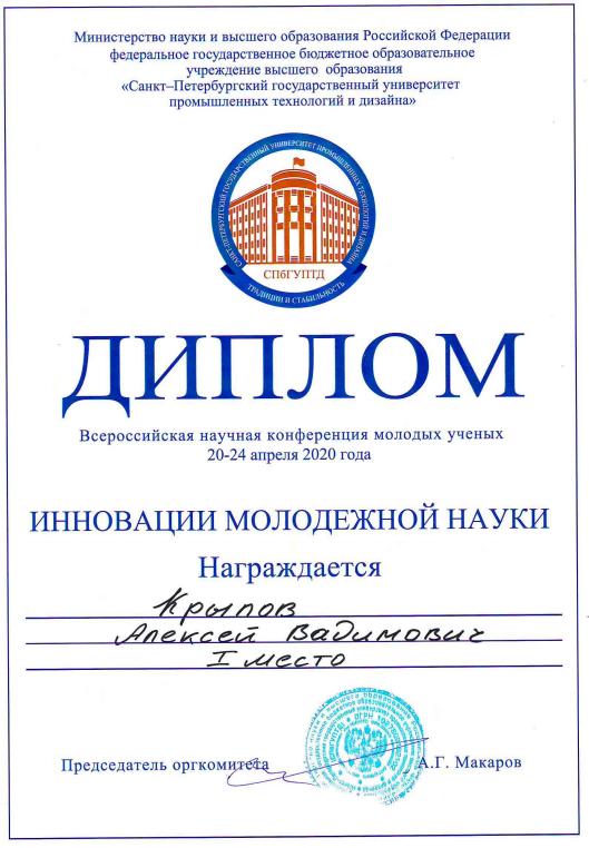 Студент кафедры ЗСС получил 1 место на конференции в СПбГУПТД
