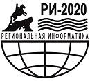 Приглашаем принять участие в XVII Санкт-Петербургской международной конференции «Региональная информатика (РИ-2020)»