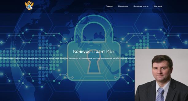 Заведующий кафедрой ЗСС Красов А.В. – победитель конкурса грантов в рамках  Федерального проекта «Информационная безопасность»