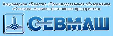 Прохождение производственной и преддипломной практики с дальнейшим трудоустройством на АО «ПО Севмаш»